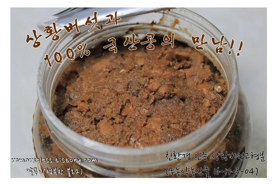 [된장파는곳] 맛있는된장 파는곳-상황버섯된장 판매