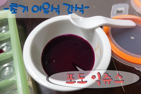초기 이유식 간식) 포도 익쥬스 만들기