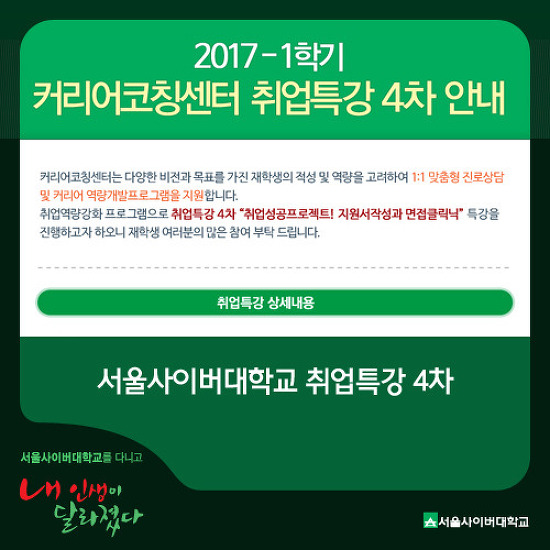 서울사이버대학 취업특강 4차