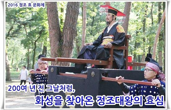 융건릉에서 만난 정조대왕 능행차, 융릉제향 <2016 정조 효 문화제>