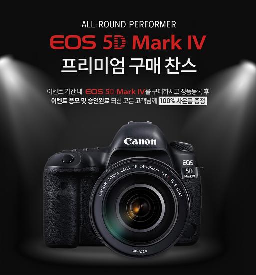 캐논 베스트셀러 EOS 80D & EOS 5D Mark IV를 구매하고 즐거운 선물 받을 수 있는 기회!