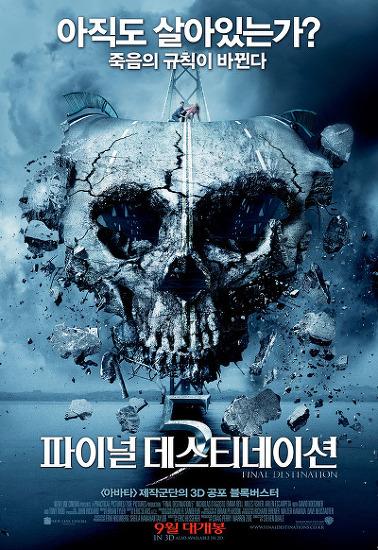 니콜라스 디아고스토의 영화 '파이널 데스티네이션 5' - 죽어야할 운명을 바꾸었다면