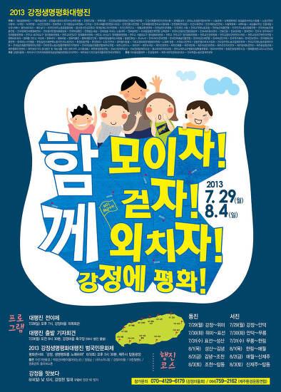 2013 강정 평화대행진 갈텡께 오셔들~