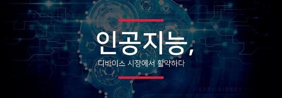 [AIBRIL Evangelist 채원우] 인공지능, 디바이스 시장에서 활약하다