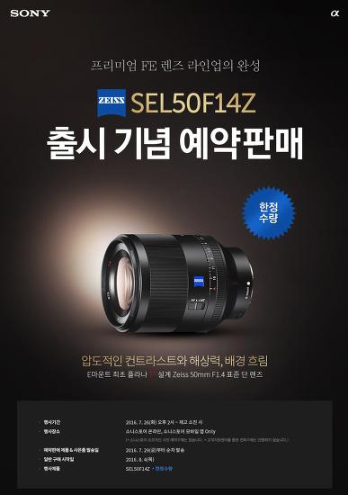 소니코리아, 풀프레임 E마운트 표준 단렌즈 'SEL50F14Z' 출시