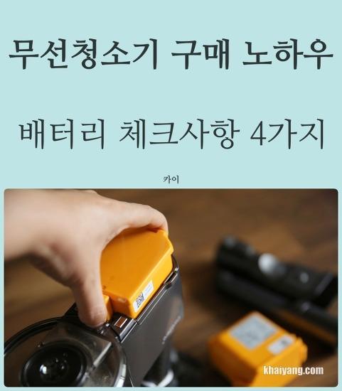 LG 코드제로 A9 배터리편, 무선청소기 구매시 체크할 4가지