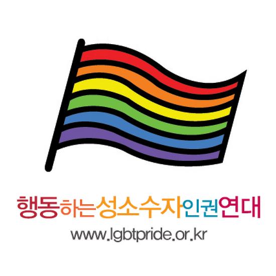 열 가지 중점 활동으로 돌아보는 2015년 행동하는 성소수자 인권연대