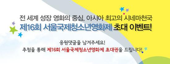 스컬캔디와 함께 하는 제16회 서울국제청소년영화제에 초대합니다.