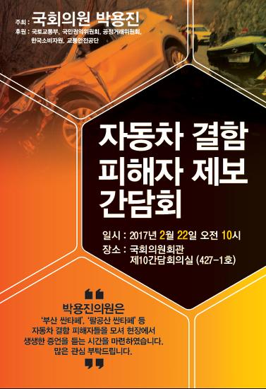 [170221] 자동차 결함 피해자 제보 간담회 개최..