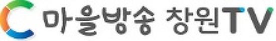 마을방송 창원TV 추진경과