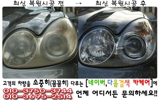 [헤드라이트 복원] ( 서울시 동작구 신대방2동 보라매공원 근처 ) 뉴EF소나타 (New EF Sonata) 뉴EF쏘나타 A/S 2년 최상급UV하드코팅 (오염,기스) (전조등 복원) - Carcare [카케어] -