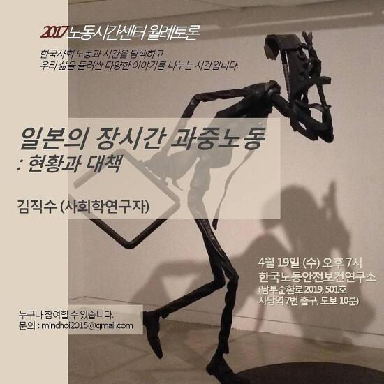 [4/19 월례토론]일본의 장시간 과중노동 현황과 대책