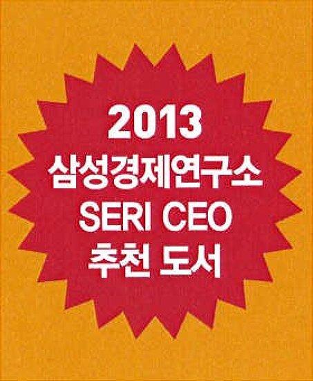 [2013-07-10]『술탄과 황제』, 'SERI CEO 추천 도서'로 선정