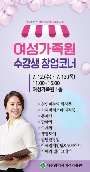 예비창업가의 도전! 대전시여성가족원 수강생창업코너 운영(7.12~7.13)