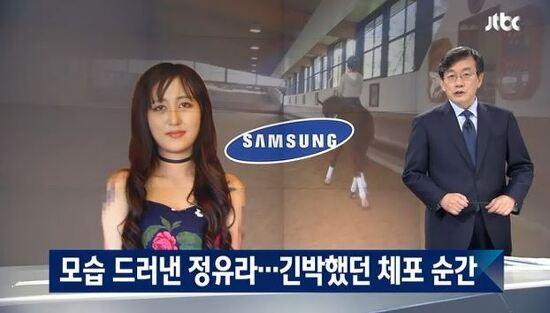 JTBC신고로 체포된 정유라, JTBC 정말 대한민국 최고 언론사 인증!!!!