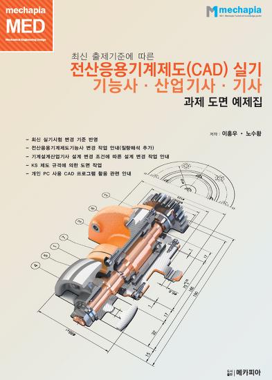최신 일반기계기사 실기/기계설계산업기사 실기 2D도면작성 및 3D모델링 도면에제집