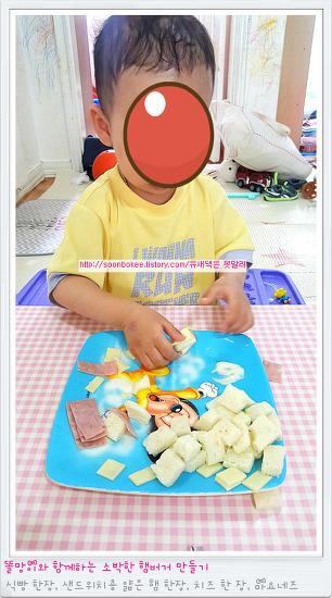 4살 똘망이(36개월) 소박한 햄버거 만들기( 유아 요리놀이 샌드위치, 햄버거 만들기)