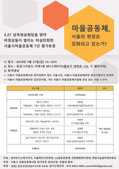 복지포럼 2탄 - 마을공동체, 서울의 현장은 강화되고 있는가?