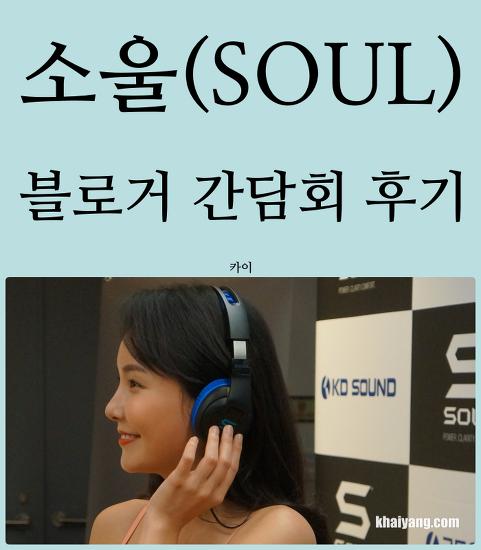 소울(SOUL) 최신 무선 블루투스 헤드폰/이어폰 출시, 블로거 간담회 후기