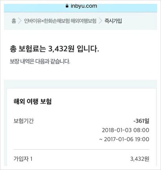 인바이유(INBYU) 이용후기~ 해외여행 갈 때 필수 !