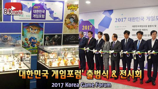 '2017 대한민국 게임포럼' 출범식 & 전시회