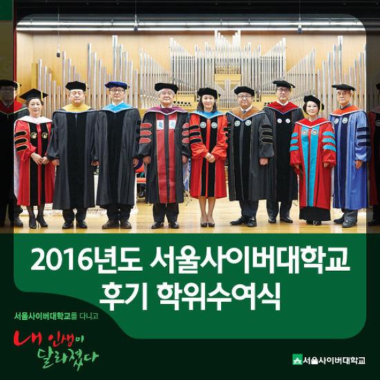 서울사이버대학 2016학년도 후기 학위수여식 안내