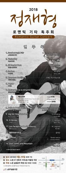 [2018년 4월 29일] 정재형 로맨틱기타 독주회