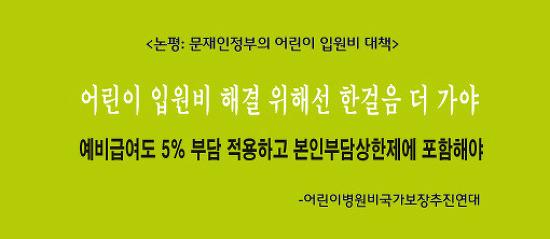 <논평: 문재인정부의 어린이 입원비 대책> 어린이 입원비 해결 위해선 한걸음 더 가야