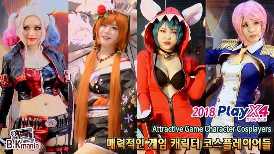 [2018 PlayX4 영상] 매력적인 게임 캐릭터 코스플레이어들