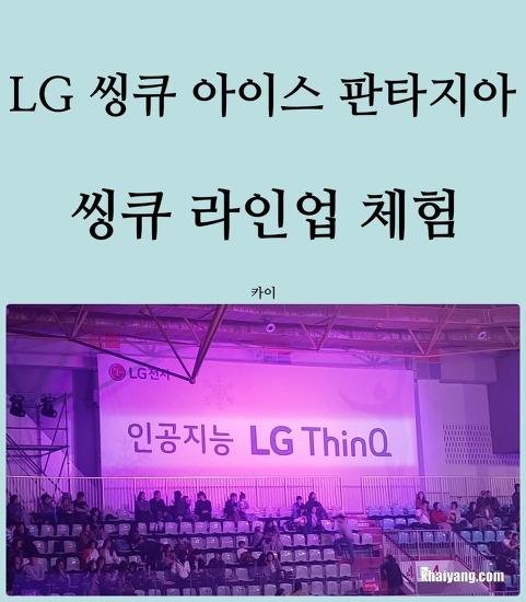 LG 씽큐 아이스 판타지아 공연장에서 만난 씽큐 라인업
