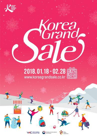<2018 코리아그랜드세일> 시~작!