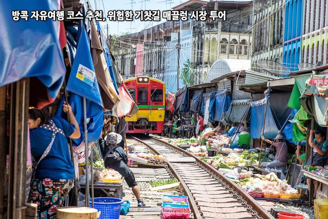 방콕 자유여행 코스 추천, 위험한 기찻길 시장 (매끌렁 시장) 투어
