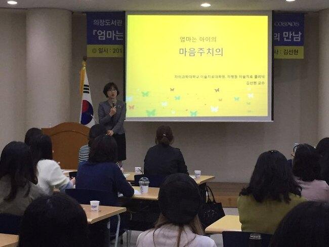 김선현 교수 특강 후기_의창도서관