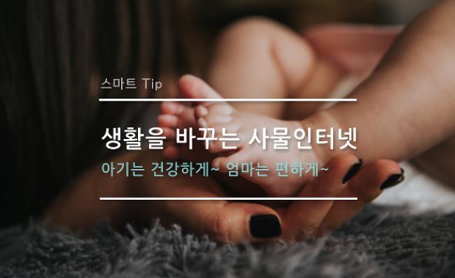 [사물인터넷] 베이비 케어, 아기는 건강하게~..