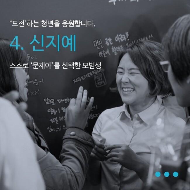 [도전하는 청년을 응원합니다 ④] '스스로 문제아를 선택한 모범생' 신지예 (오늘 공작소 대표)