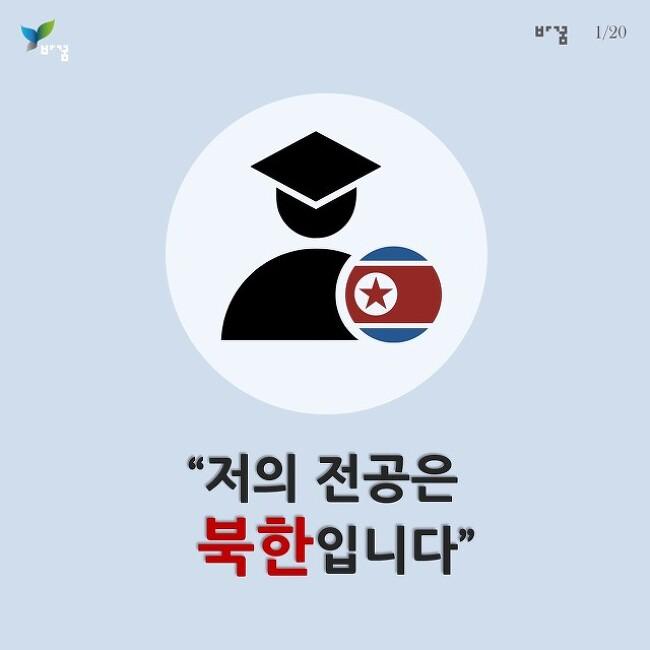 [2017 심폐소생글] 저의 전공은 북한입니다.