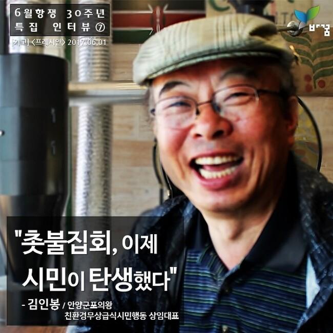 [6월항쟁 30주년 특집 인터뷰 ⑦]김인봉 안양군포의왕 친환경무상급식시민행동 상임대표