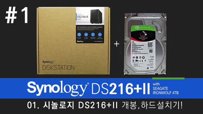 NAS 리뷰 - Synology DS216+II NAS / 시놀로지 DS216+II 나스 - 01