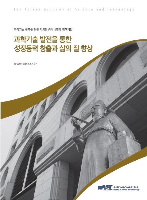 우리 한림원, '과학기술 한국을 위한 차기정부의 비전과 정책 제안' 발간