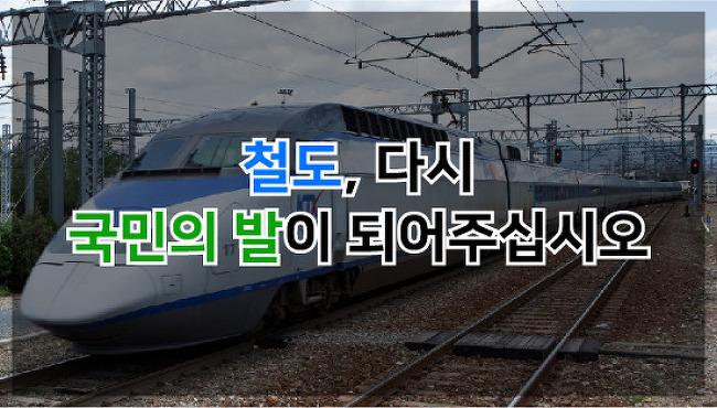 [카드뉴스] 철도, 다시 국민의 발이 되어주십시오