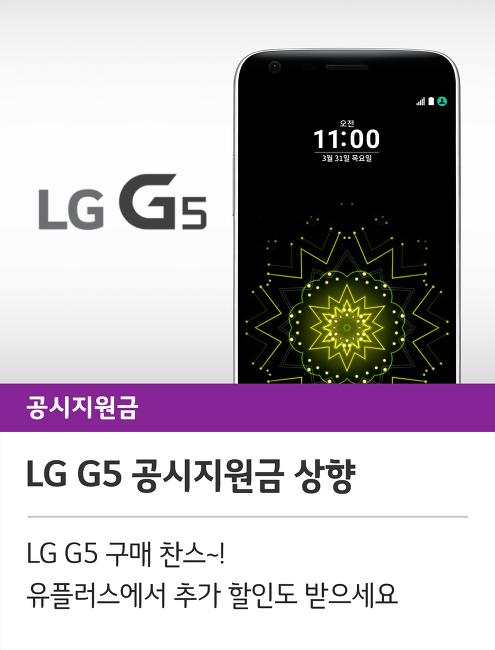 [5월 3주 공시지원금] LG G5 공시지원금 상향 조정