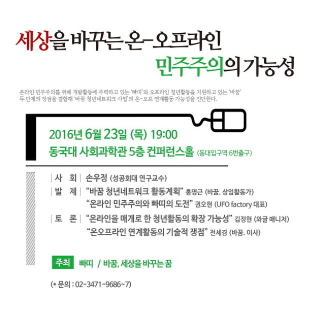 """[6/23]포럼 """"세상을 바꾸는 온-오프라인 민주주의의 가능성"""""""