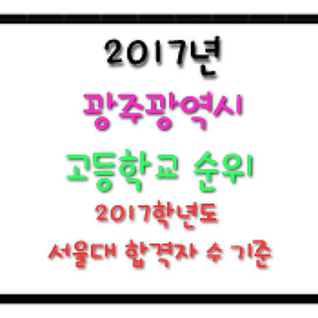 → 2017 광주 고등학교 순위 : 2017학년도 서울대 합격생 숫자 기준 고교 순위