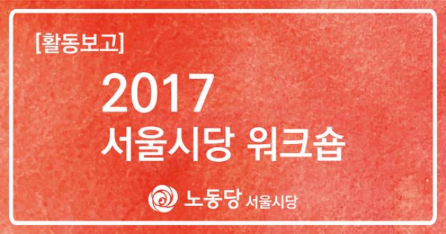 2017 서울시당 워크숍을 잘 진행했습니다.