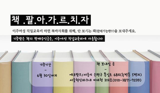 """[이주여성교육기금마련] """"책 팔아 가르치자"""""""