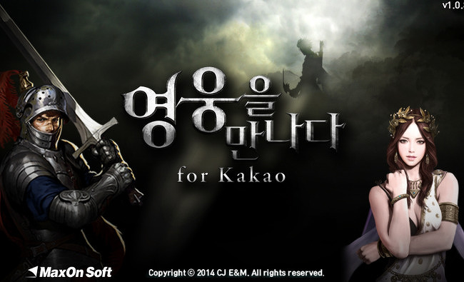 영웅을 만나다 for Kakao