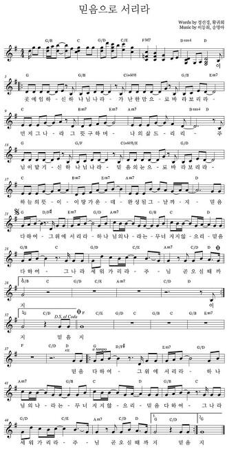 [CCM] 마커스 - 믿음으로 서리라(악보/가사)