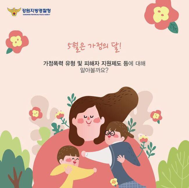 가정폭력의 유형 및 피해자 지원제도