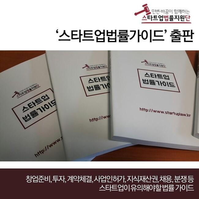 '스타트업법률가이드' 발간 (pdf 첨부)