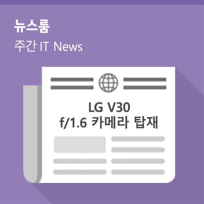 [숫자로 보는 IT 뉴스] LG V30, f/1.6 카메라 탑재한다